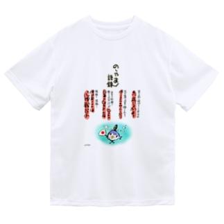 HFG 語録グッズ Dry T-shirts