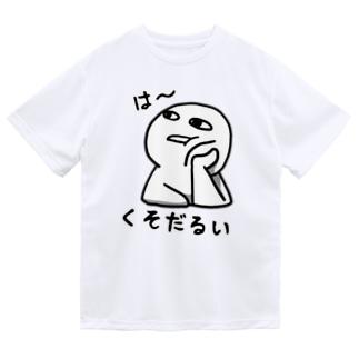 は~くそだるい Dry T-Shirt