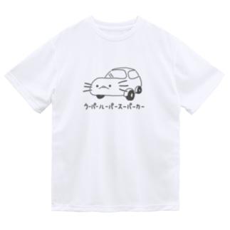 ウーパールーパースーパーカーツー Dry T-Shirt