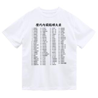 歴代内閣総理大臣一覧 ドライTシャツ