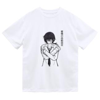 愛情の自給自足 ドライTシャツ