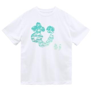 むり Dry T-shirts
