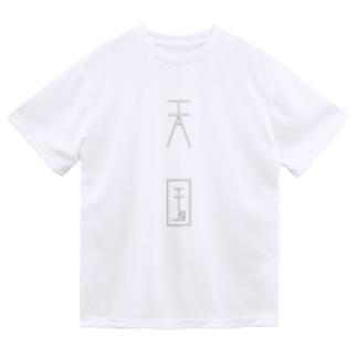 天国(白) ドライTシャツ