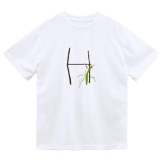 【H】カマキリついてるよ!イニシャル Dry T-Shirt