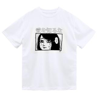 「愛を知るな」 Dry T-shirts