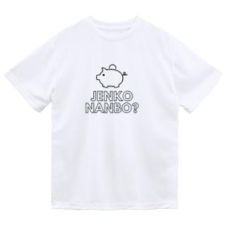 りんごやさん。のじぇんこなんぼ? Dry T-Shirt