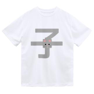 干支字-子- ドライTシャツ