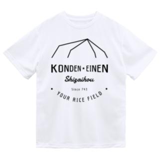 墾田永年私財法 Dry T-Shirt