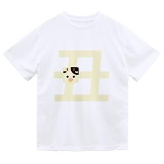 干支字-丑- ドライTシャツ
