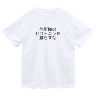 他所様のセロトニンを減らすな ドライTシャツ