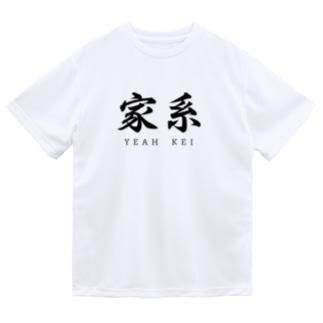 家系 YEAH KEI Dry T-Shirt