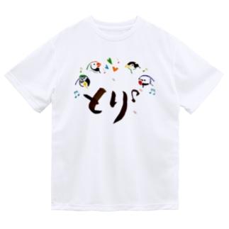 とりオーケストラ Dry T-shirts