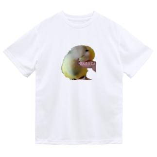 よもぎ 甘えさせてよ Dry T-shirts