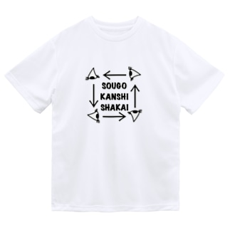 安心安全な社会を形成しましょう Dry T-Shirt