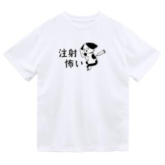 アオフジマキの注射が怖い猫 Dry T-shirts
