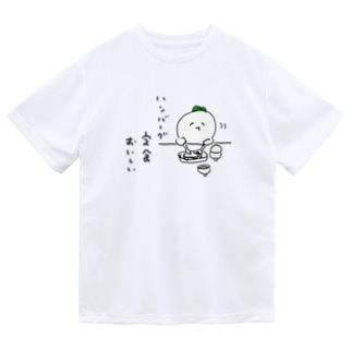 ハンバーグ定食おいしい Dry T-shirts