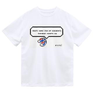 nameruna! Dry T-Shirt