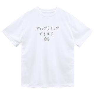 プログラミングできます Dry T-Shirt
