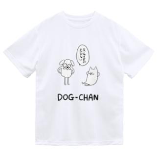 ドッグちゃん(反省の色が見えない) Dry T-shirts