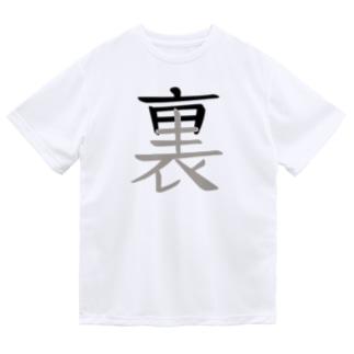 表裏一体 Dry T-Shirt