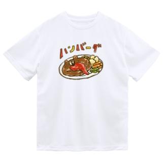 ぶちゃくま。ハンバーグ! Dry T-shirts