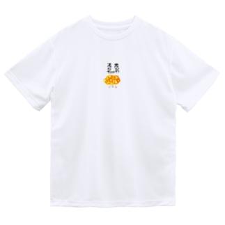 もじゃもじゃくん Dry T-Shirt