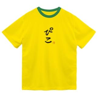毛筆ぴこ Dry T-shirts