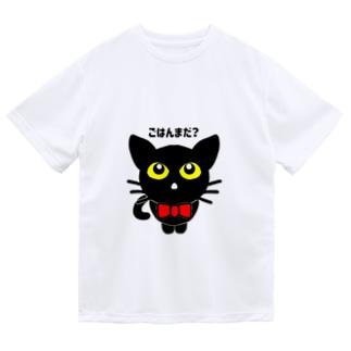 CAT(黒猫)ごはんまだ? ドライTシャツ