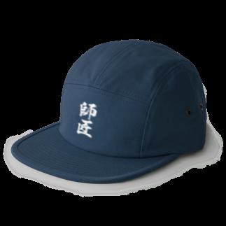 風天工房の師匠(白) 5 panel caps