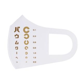 バウムクーヘン 視力検査 Full Graphic Mask