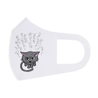 ふきげんねこ Full Graphic Mask