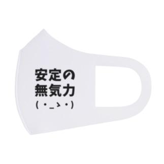 安定の無気力 Full Graphic Mask