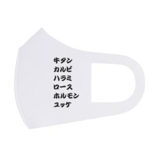 焼肉 メニュー グッズ Full Graphic Mask