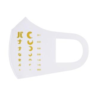 バナナ 視力検査 Full Graphic Mask