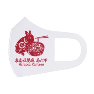 東南アジア食堂 マラッカ (カフェマラッカ)の東南アジア食堂マラッカ Full Graphic Mask