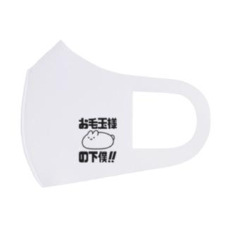 お毛玉様の下僕!(黒) Full Graphic Mask