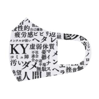 ネガティブワード集 Full Graphic Mask