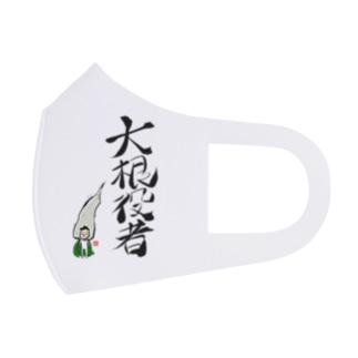 大根役者 Full Graphic Mask