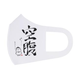 スタジオ嘉凰の空腹 Full Graphic Mask