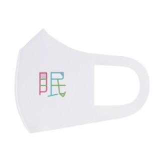 永眠 Full Graphic Mask