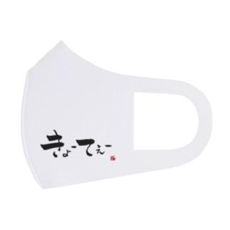 きょーてー Full Graphic Mask