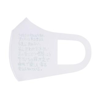 べぃびーぶるーの大好きって伝える方法。 Full Graphic Mask