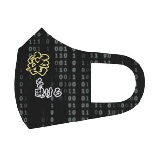 密を避ける(ひだり) Full Graphic Mask