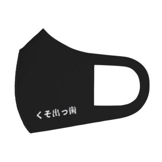 「くそ出っ歯」マスク Full Graphic Mask