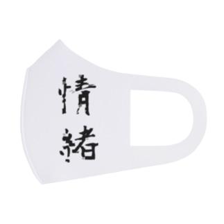 情緒不安定 Full Graphic Mask
