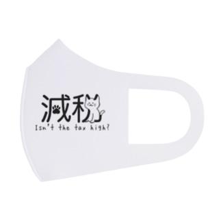 減税猫ちゃん 税金高くない?ver Full Graphic Mask
