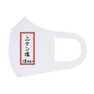 焼肉♪メニュー♪上タン塩♪2106 Full Graphic Mask