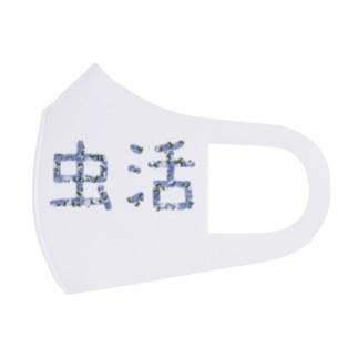 虫活!!! Full Graphic Mask