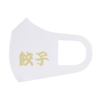 餃子 クリーム色 グッズ 雑貨 Full Graphic Mask
