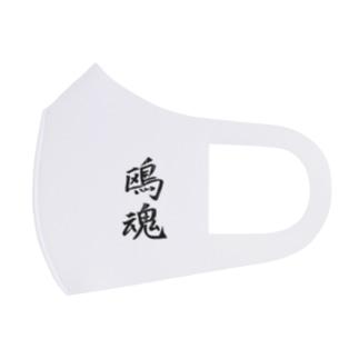 鴎魂White Full Graphic Mask